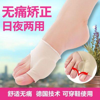 【旗艦同款品質特賣】大拇指外翻矯正器大腳骨成人日夜用可穿鞋女士大腳趾頭分離器婭洛爾