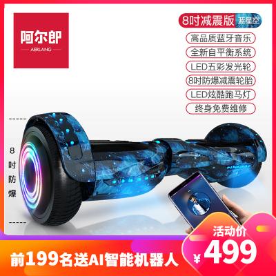 阿尔郎(AERLANG)智能平衡车儿童8-12双轮电动双轮扭扭车代步车N3G 蓝星空