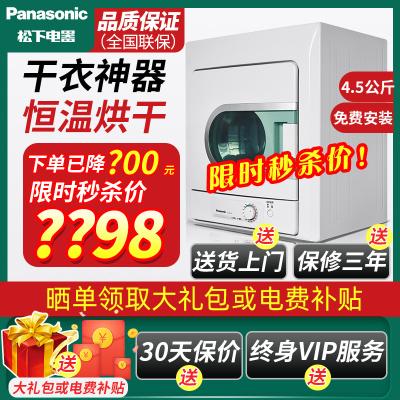 松下(Panasonic) NH45-19T 4.5公斤 自由行系列家用滾筒式干衣機烘干機殺菌消毒健康烘衣機 省電靜音