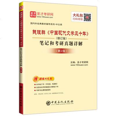 钱理群《中国现代文学三十年》(修订版)笔记和考研真题详解第2版/第二版 备考2019年名校考研