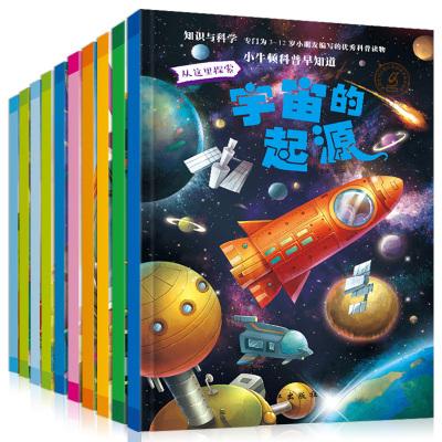 小牛頓科學館科學啟蒙繪本全10冊 兒童讀物太空漫畫故事書 3-6-9-12歲少兒百科全書圖書 十萬個為什么幼兒版 一年級