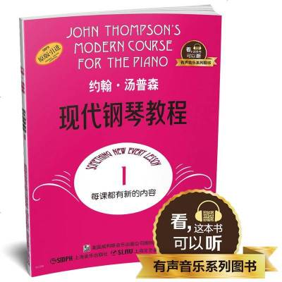【优惠】正版现货约翰汤普森现代钢琴教程1大汤1全新升级版有声音乐图书附二维码配合app学琴无忧音乐书上海音乐出版