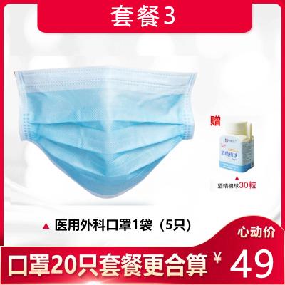 醫用外科口罩一次性醫用口罩醫用外科防塵透氣 5片/袋 【共10只】醫用外科口罩2袋 (5只/袋)贈酒精棉球