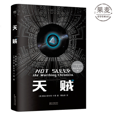 官方正版 天賊 科幻小說 卡德 安德的游戲 國內首次面世 奧森 斯科特 卡德 沃辛傳奇 首章 果麥圖書