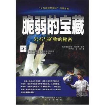 """""""人與地球的明天""""科普書系 脆弱的寶藏:巖石與礦物的秘密 9787200092295"""