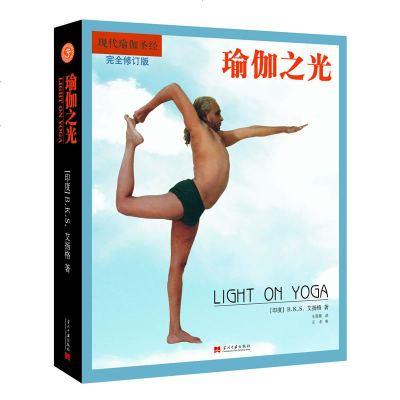 【官方正版】 瑜伽之光( 修訂版) 現代瑜伽創始人艾揚格 減肥利器 瑜伽教練和練習者 通往東方古老健康藝術的捷徑 瑜