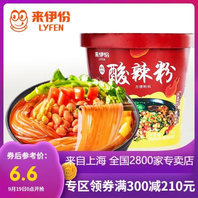 專區 來伊份酸辣粉120g桶裝速食懶人食品方便重慶正宗粉絲