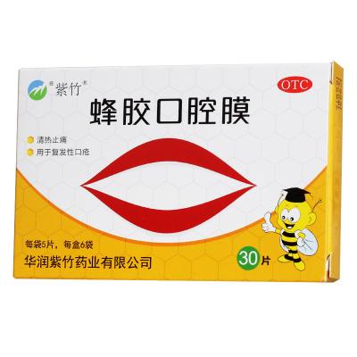 紫竹 蜂胶口腔膜 30片