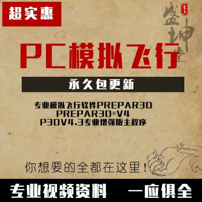 PC模拟飞行10升级版P3D V4中文版 + 国机场+地勤+ORBX+ATC空管