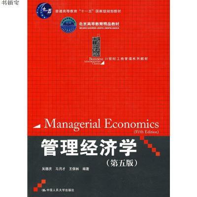 管理经济学(第五版)新版链接:http://product.dangdang.com/2341