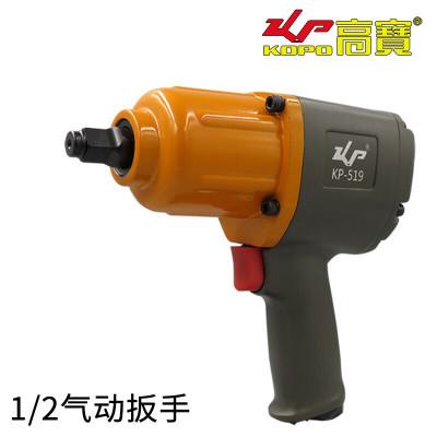 高宝1/2寸气动扳手85公斤大扭力小风炮汽车补胎工具汽修风扳 KP-519