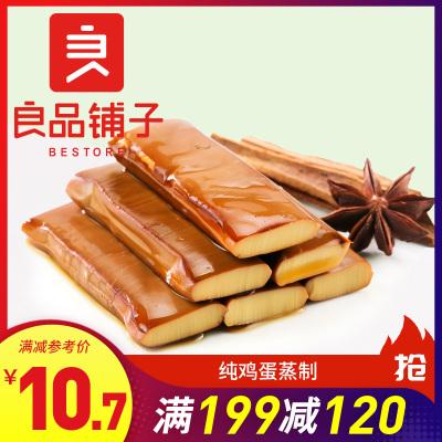 【良品铺子】鸡蛋干 238gx1袋 酱香味四川特产豆干素食 卤味素食干子袋装