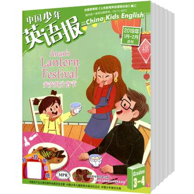 中国少年英语报(3-4年级)全年杂志订阅新刊预订1年12期