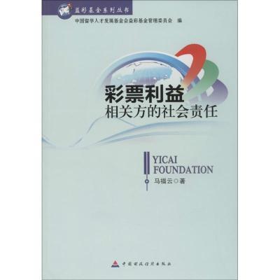 彩票利益相關方的社會責任馬福云9787509561027中國財政經濟出版社
