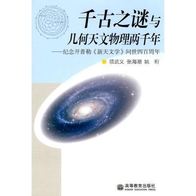正版 千古之谜与几何天文物理两千年-纪念开普勒《新天文学》问世四百周年 项武义 张海潮 姚珩 高等教育出版社 97870