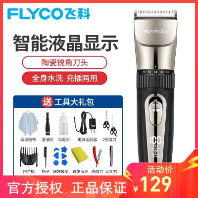 飛科(FLYCO)專業電動理發器成人兒童電推剪 全身水洗剃頭電推子理發器電推剪充電式 FC5908