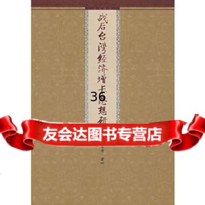 【9】戰后臺灣經濟增長思想研究978717269周呈奇,九州出版社 9787801957269