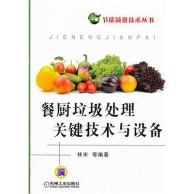 餐廚垃圾處理關鍵技術與設備林宋9787111426325機械工業出版社