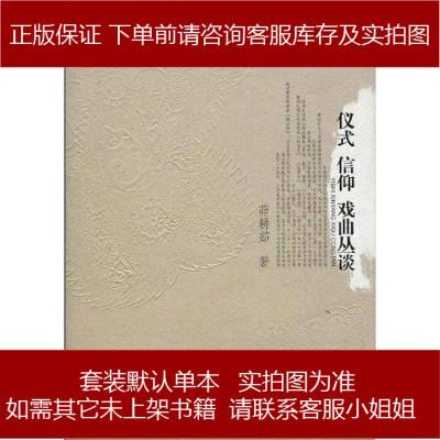 儀式·信仰·戲曲叢談 茆耕茹 9787546108698