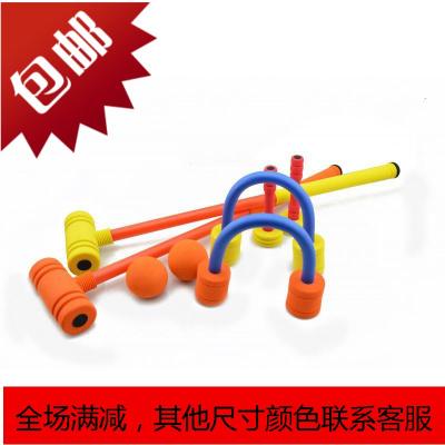 儿童球训练组合球套装彩色软式球球球杆槌球首件优惠