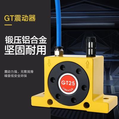 料仓小型涡轮振动器气动锤破拱震动器 【GT36】涡轮振动器
