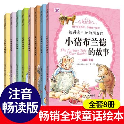 彼得兔的故事繪本全8冊比得兔和他的朋友們注音暢讀版 一年級課外書閱讀帶拼音兒童故事書 3-6-12周 歲繪本少兒圖書