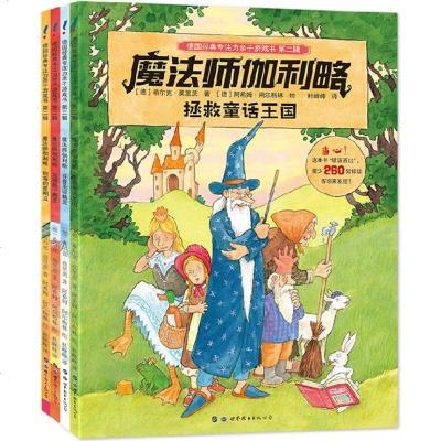 德国经典专注力亲子游戏书 第二辑 全套4册 全脑智力开发找不同益智游戏书 3-6岁儿童启蒙益智 逻辑思维培养观察力专
