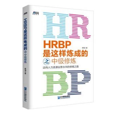 正版 HRBP是这样炼成的之中级修炼:迈向业务伙伴的修炼之路RT 企业管理出版社 新海