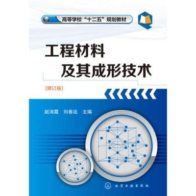工程材料及其成形技術(趙海霞)(修訂版)