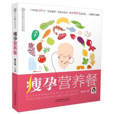 瘦孕營養餐(漢竹)