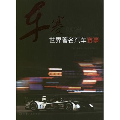 正版 车赛--世界有名汽车赛事 林平 化学工业出版社 9787122151629 书籍