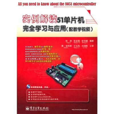 实例解读51单片机完全学习与应用(配教学视频)(含DVD光盘1张)
