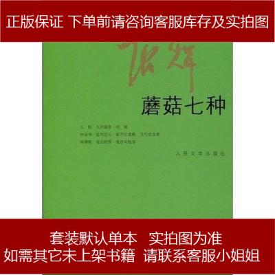 蘑菇种 张炜 人民文学出版社 9787020073078