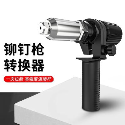 鉚釘槍電鉆鉚釘機鉚釘搶CIAA轉換頭全自動拉釘鉚搶氣動抽芯電動拉鉚槍