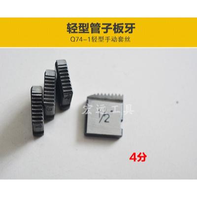 BONJEAN74型套絲機手動 輕型管子絞板板牙 套絲工具手動套絲機水管 4分板牙(單拍不)