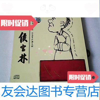 【二手9成新】相聲大師劉寶瑞光盤13碟下、相聲大師侯寶林11碟(2本合售) 9783566411792