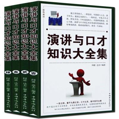 演讲与口才知识大全集 讲话艺术交沟通 说话艺术 演讲口才知识书 平装函套16开4本