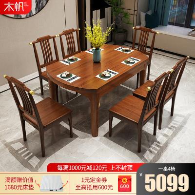 木帆家居(MUFAN-HOME)餐桌 实木餐桌椅组合 现代中式可伸缩餐桌 折叠家用小户型木质吃饭桌 大户型餐厅家具