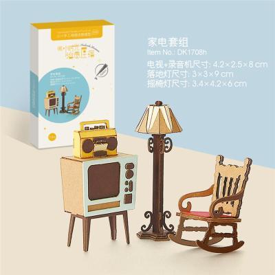 DIE-CAST樂立方(CubicFun)DIY手工小屋創意拼裝模型玩具 創意節日女生微縮建筑屋子模型屋落 家電套組