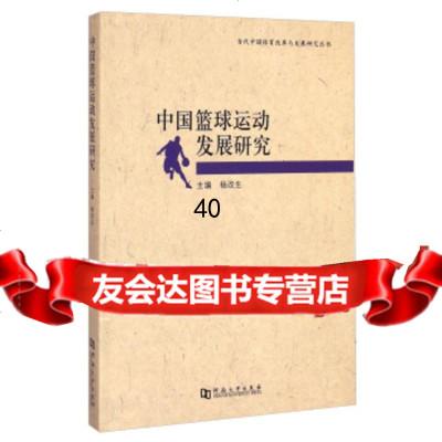 【9】當代中國體育改革與發展研究叢書:中國籃球運動發展研究97864917012楊改生, 9787564917012