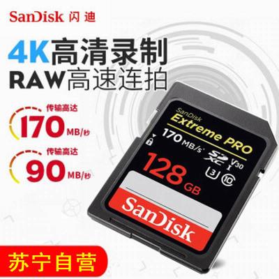 閃迪(SanDisk) 128G 170m SD卡高速儲存卡 存儲卡內存卡平板監控攝像頭通用相機專用閃存卡
