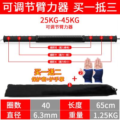 甄萌臂力棒臂力器男家用30公斤40可調節練臂肌胸肌訓練健身器材握力棒 可調節25-45KG+加購送收納袋.護手 30公斤