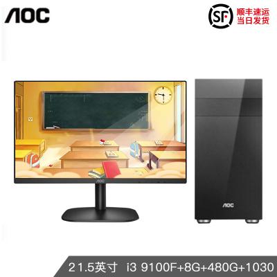 AOC榮光812 高性能商務辦公臺式i3 九代電腦套機(i3 9100F 8G 480G 2G獨顯)