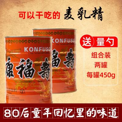 2罐组合 上海云间康福寿麦乳精450g*2罐 80后怀旧老味道颗粒冲调即饮饮料童年偷吃回忆