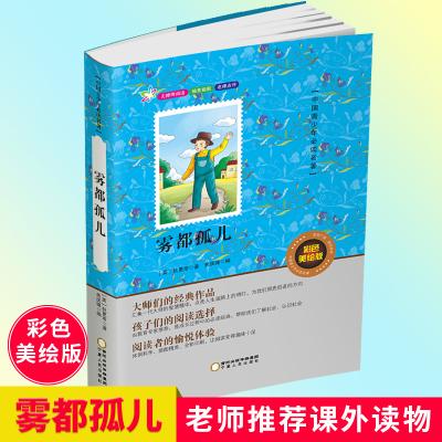 无障碍阅读雾都孤儿彩图美绘版青少年中小学生语文新课标儿童经典文学读物原著世界名著励志成长版儿童书籍