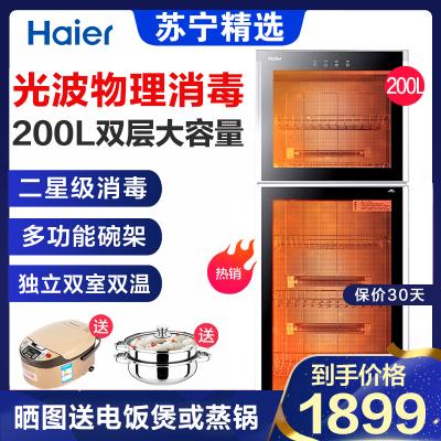 Haier/海爾消毒柜ZTD200-F 200升大容量立式 家用 商用 雙門雙溫 高溫消毒 消毒碗柜 二星級消毒標準