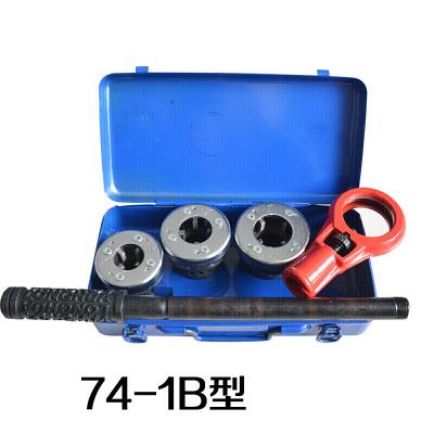 BONJEAN74型套絲機手動 輕型管子絞板板牙 套絲工具手動套絲機水管 74型-1B型