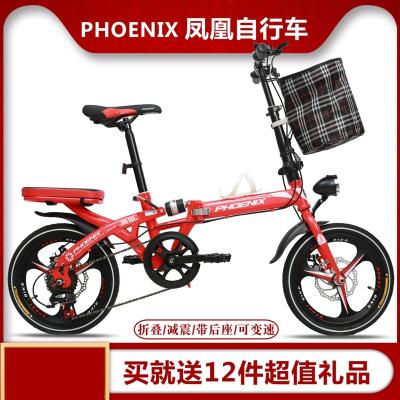 凤凰(FENGHUANG)折叠车自行车成人男女1620寸学生碟刹减震变速单车轻便携式