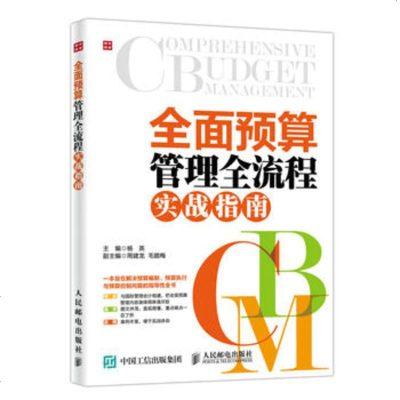 正版書籍 全面預算管理全流程實戰指南 預算管理教程 員工薪酬管理 企業公司年度盈利利潤財務預算 企業經營管理書 預算