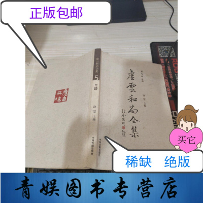 【正版九成新】虛云和尚全集 第5冊年譜